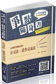 公司法.證券交易法-爭點隨身書-2019律師.司法官(保成)