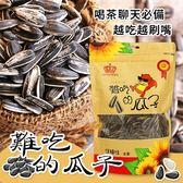 難吃的瓜子 焦糖味 250g【櫻桃飾品】【30413】