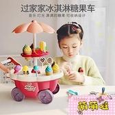 兒童過家家冰淇淋糖果雪糕車冰激凌玩具廚房套裝3歲益智女孩寶寶6【萌萌噠】