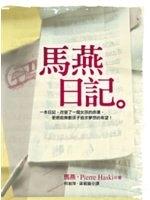 二手書博民逛書店 《馬燕日記-FORWARD 22》 R2Y ISBN:9578034962│馬燕、韓石