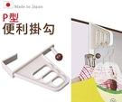 Loxin【SV3624】日本製 P型便利掛勾 門後掛鉤 門背掛鉤 櫥櫃掛鉤 衣架 衣物收納