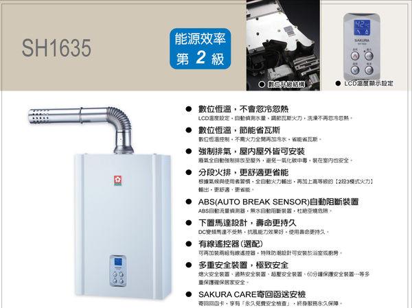 櫻花熱水器DH-1635A/SH-1633/SH-1635/現金價/安裝材料費另收/限基隆台北新北(林口三峽鶯歌收跨區費)