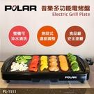 POLAR普樂 多功能電烤盤PL-151...