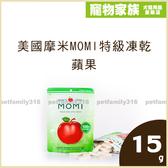 寵物家族-美國摩米MOMI 特級凍乾15g-蘋果(泠凍乾燥保留最多營養)