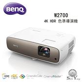 BenQ 明基 W2700 4K HDR 色準導演機【公司貨保固+免運】