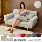 【班尼斯國際名床 】~【鳳妃妃獨立筒貴妃椅】-布套可拆洗+天然實木腳(原廠公司貨)