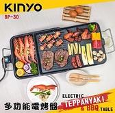【世明國際】KINYO多功能電烤盤 BP-30 雙食品級認證 附玻璃鍋蓋 BBQ長烤盤大面積不沾鍋