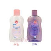 Johnson's 嬌生 嬰兒潤膚油 舒眠/中性 125ml 兩款供選 ☆艾莉莎ELS☆