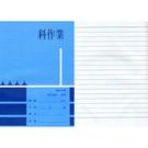 國中科作業簿 橫線 NO.18103 X 10本入