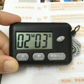 計時器 便攜式迷你隨身帶廚房計時器提醒器倒計器送掛繩配電池自動復位 維科特3C