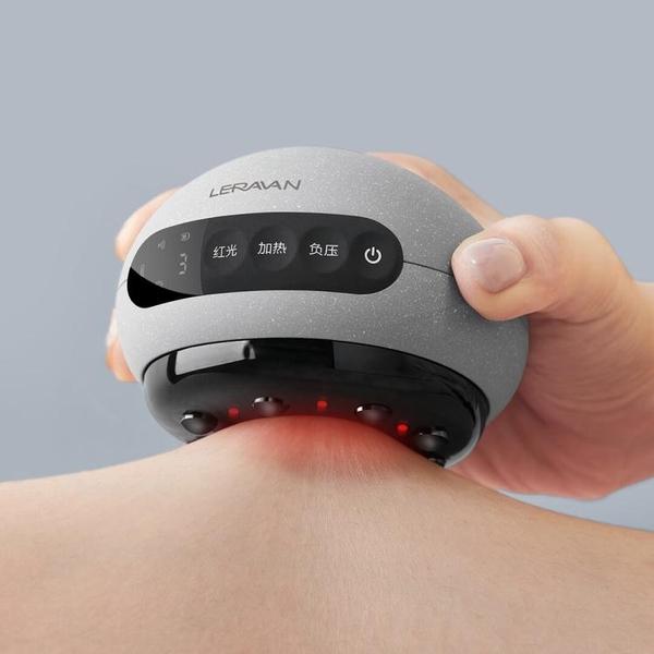 小米樂伽智能拔罐刮痧儀家用養生恒溫熱敷理療電動無痛負壓祛濕機 快速出貨