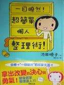 【書寶二手書T8/設計_LLX】一目瞭然超簡單懶人整理術_陳凱綺, 池田曉子