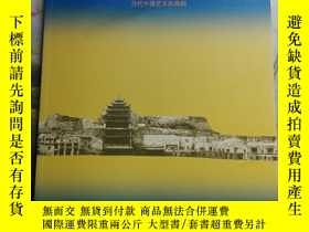 二手書博民逛書店敦煌靈感罕見當代中國藝術再創 Inspired by Dunhuang: Re-creation in Conte