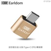 Earldom 迷你 Type-C OTG 轉接頭 Type C USB 轉接器 傳輸線 充電線 手機充電線 轉換頭