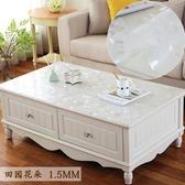 桌布 pvc透明桌布茶幾桌布餐桌墊茶幾墊桌布防水防燙油免洗長方形RM