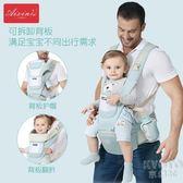 兒童背帶 嬰兒背帶寶寶腰凳四季多功能通用前抱式輕便前後兩用夏季抱娃神器 京都3C