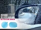 現貨!  雨天超清晰! 汽車後視鏡防水防雨貼膜 2片入 (圓形/橢圓形-任選)