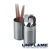 【日本 UNIFLAME】不鏽鋼筷桶 U723609 居家.露營.戶外.野炊.野餐.餐具.廚具.烤肉.燒烤