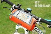 自由車袋 收納包電動自行車前車把袋子童車滑板置物兜手機前包 青山市集