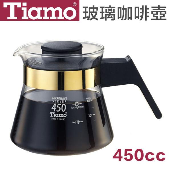 【Tiamo】玻璃咖啡壺 450cc 金框 電木特製加強把手 辦公室 手沖 沖煮咖啡 泡茶可用 旅遊攜帶