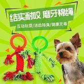雙12鉅惠 狗玩具耐咬大型犬金毛互動圓環咬繩泰迪幼犬磨牙潔齒寵物玩具