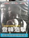 挖寶二手片-F03-014-正版DVD-電影【登峰造擊 便利袋裝】克林伊斯威特 希拉蕊史旺 摩根費里曼(直購