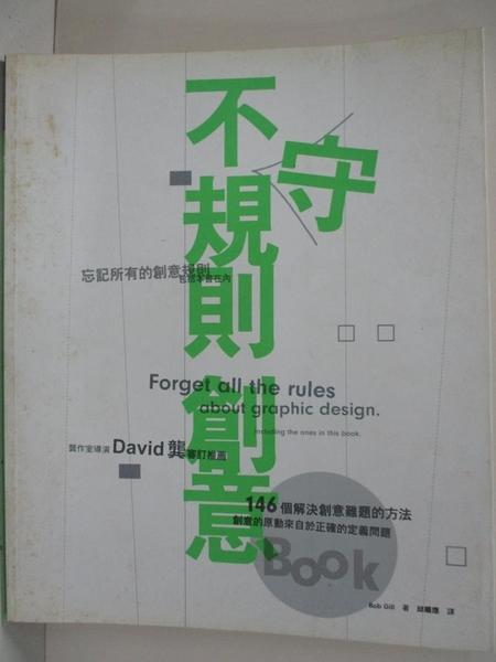 【書寶二手書T9/設計_EF4】不守規則創意BOOK_Bob Gill