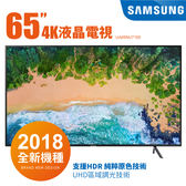 SAMSUNG 三星 65吋 4K平面 UHD 液晶電視 UA65NU7100