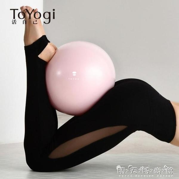 TOYOGI迷你瑞士球 瑜伽球健身普拉提平衡防爆小球體操女WD晴天時尚