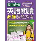 國中會考英語閱讀必備解題指南 考前衝刺篇(全新增修版)