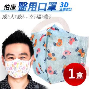 【買達人】伯康3D超彈力一體成型立體口罩-成人款幸福鳥(1盒共50片)