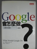 【書寶二手書T2/財經企管_JPG】Google會怎麼做_傑夫.賈維斯