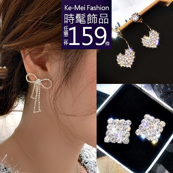 克妹Ke-Mei【AT57271】歐美秋冬重磅奢華蝴蝶結水鑽耳針式耳環(三款)