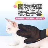 【全館批發價!免運+折扣】寵物梳毛手套 除毛手套 安撫手套 除毛 按摩脫毛 【BE918】