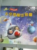 【書寶二手書T4/兒童文學_QIU】太空探險出發囉(附太空船軌道)_李美愛,  邱敏瑤