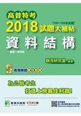 高普特考2018試題大補帖【資料結構】(100~106年試題)