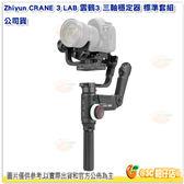 智雲 Zhiyun CRANE 3 LAB 雲鶴3 三軸穩定器 標準套組 正成公司貨 承重4.5kg 單眼 相機 跟拍