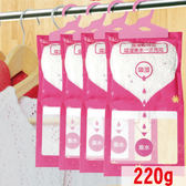可掛式袋裝衣櫃 內衣櫃 強力除濕袋吸濕防潮袋 220g【櫻桃飾品】【22646】