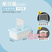 裝米桶家用20 斤米箱防蟲防潮儲米罐面粉桶米面收納箱密封米盒子10 2 色