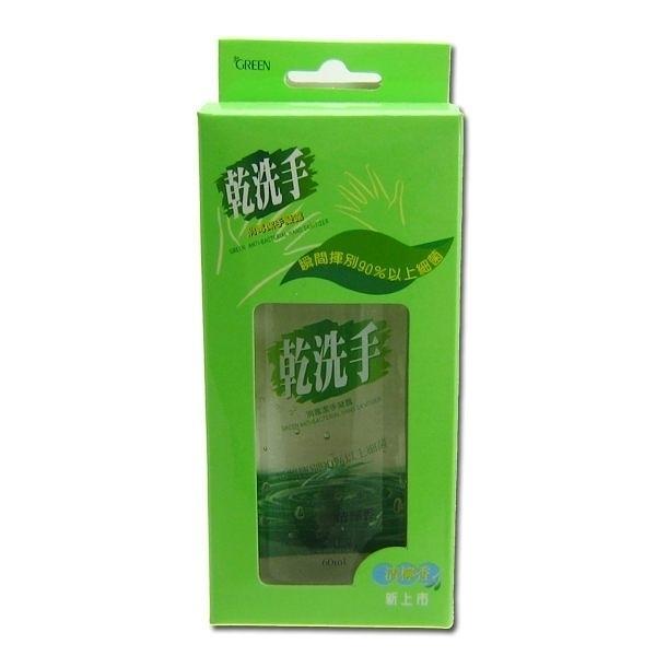 (限購二罐) 綠的乾洗手 60ml *維康*