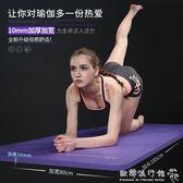 瑜伽墊  家用健身器材 瑜珈墊 瑜伽墊加寬加厚10mm加大厚瑜珈墊 運動igo  『歐韓流行館』