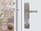 亮面銀 中式古典 SL-F8848-SR 連體鎖 面板鎖 葫蘆鎖心 水平鎖 水平把手 把手鎖 四支鑰匙