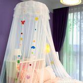 兒童吊頂蚊帳公主圓頂蚊帳宮廷床幔1.2/1.5/1.8米床學生單人床 陽光好物