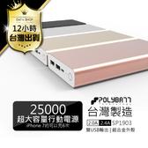 【免運費 行動電源25000mAh 保固一年】台灣製造 日本電芯 大容量 行動充 2A 快充 輕薄行動電源