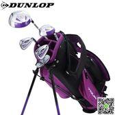 高爾夫球桿 英國DUNLOP官方 兒童高爾夫球桿全套桿男女童初學者3至12歲 MKS聖誕狂購免運大購物