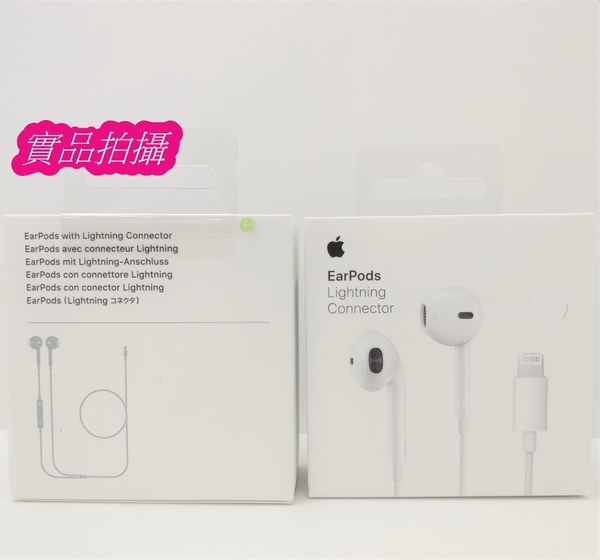 Apple Lightning 接頭有線耳機 原廠【EarPods 具備 Lightning 連接器】公司貨