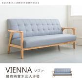 【dayneeds】維也納實木仿貓抓皮三人沙發