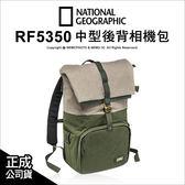 國家地理 National Geographic NG RF5350 雨林系列 中型後背包 相機包  ★24期免運★薪創