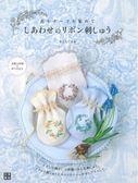 幸福美麗緞帶刺繡花朵圖案作品集