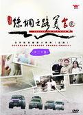 【停看聽音響唱片】【DVD】絲綢之路美食 (第二輯)
